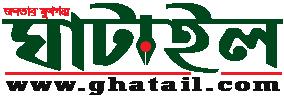 ghatail.com